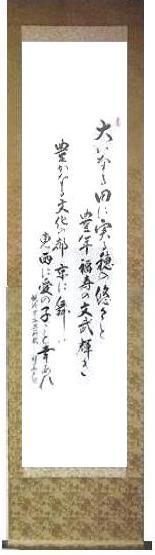 平安 名前歌二首の掛け軸(半切)京表装