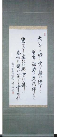 <BR> 平安 名前歌二首の掛け軸(茶掛け)京表装