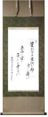紫 名前歌一首の掛け軸(茶掛け)京表装