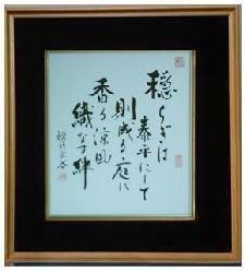 和歌で詠む名前の夫婦額